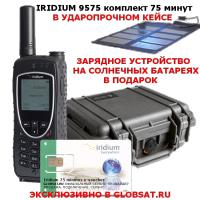 Купить Iridium 9575 Extreme комплект 75 минут в кейсе в GLOBSAT - IRIDIUM 9575 EXTREME, сим-карта, 75 минут эфирного времени, фирменный кейс, зарядное устройство на солнечных батареях в подарок - первый сертифицированный по военному стандарту спутниковый телефон. Будьте всегда на связи!