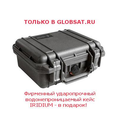 При покупке спутникового телефона Iridium 9575 Extreme (Иридиум 9575 Экстрим) комплект 600 минут RUSSIA - в подарок ударопрочный водонепроницаемый фирменный кейс для спутникового телефона IRIDIUM на все случаи жизни.