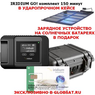 Купить Iridium GO! комплект 150 минут в кейсе GLOBSAT с бесплатной доставкой по России. Зарядное устройство на солнечных батареях в подарок! Первый в индустрии персональный спутниковый WiFi хот-спот Iridium GO!, позволяющий подсоединиться любому смартфону или планшету и обеспечивающий передачу голоса и данных для персональных устройств в ситуациях, когда они находятся вне зоны покрытия сотовых сетей.  Iridium GO! создает мобильную зону WiFi через спутниковый интернет в любой точке земного шара, позволяет до пяти одновременно работающим мобильным устройствам совершать звонки, получать электронную почту, сообщения и использовать приложения, даже когда рядом нет наземных сетей, они ненадежные или дорогие.  Iridium GO! - этот первый в своем роде продукт позволяет пользователям вести бизнес, поддерживать связь с семьей или получать доступ к информации куда бы они не приехали – все это без использования спутникового телефона.
