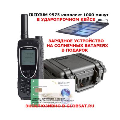 Купить Iridium 9575 Extreme комплект 1000 минут в GLOBSAT - IRIDIUM 9575 EXTREME, сим-карта, 1000 минут эфирного времени, фирменный кейс в подарок - первый сертифицированный по военному стандарту спутниковый телефон. Будьте всегда на связи!